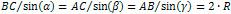 Теорема синусів формула