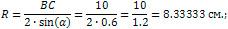 R = 8.33333 см.