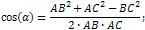 Теорема косинусів доведення