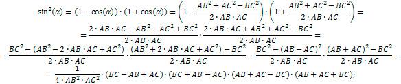 Теорема Герона доведення