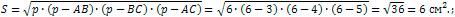 Плоша трикутника ABC