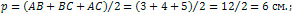 p = (AB + BC + AC) / 2 = (3 + 4 + 5) / 2 = 12 / 2 = 6 см.