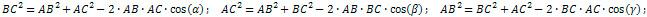 Теорема косинусів формули