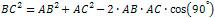Теорема косинусів формула