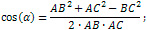 Теорема косинусів наслідок
