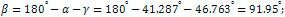 β = 180° - α - γ = 180° - 41.287° - 46.763° = 91.95°
